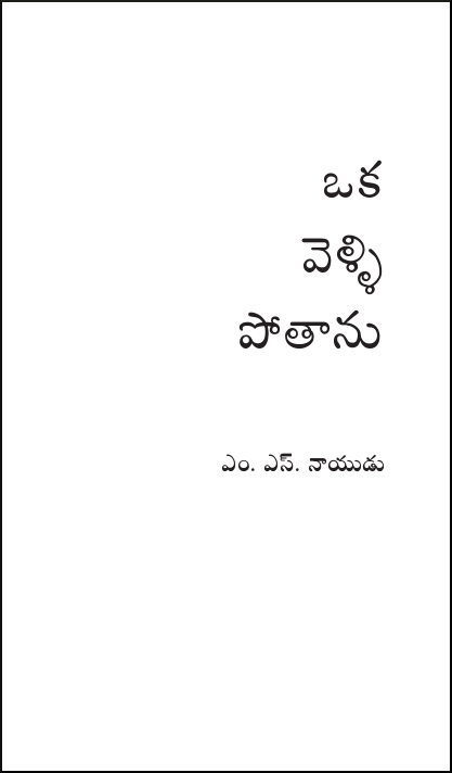 OkaVellipothanu_cover_brdr